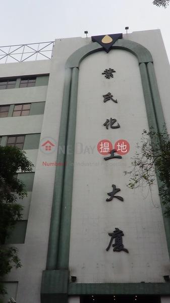 葉氏化工大厦 (Yips Hang Cheung Building) 粉嶺|搵地(OneDay)(1)