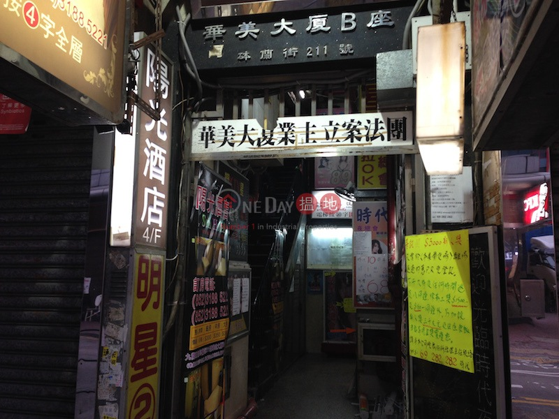 華美大樓 B座 (Block B Wah May Building) 旺角|搵地(OneDay)(1)