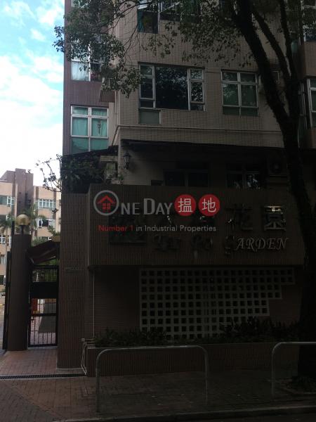 Tai Po Garden Block C (Tai Po Garden Block C) Tai Po 搵地(OneDay)(3)