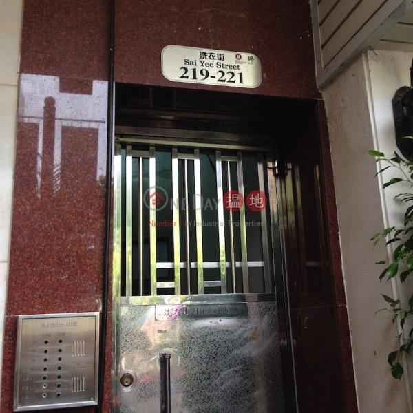 洗衣街219-221號 (219-221 Sai Yee Street ) 太子|搵地(OneDay)(1)