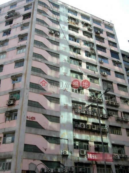 Kin Tak Fung Industrial Building (Kin Tak Fung Industrial Building) Kwun Tong|搵地(OneDay)(1)