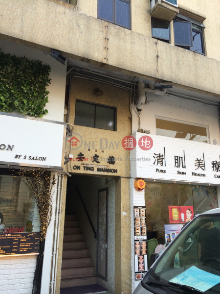 On Ting Mansion (On Ting Mansion) Tai Wai|搵地(OneDay)(2)