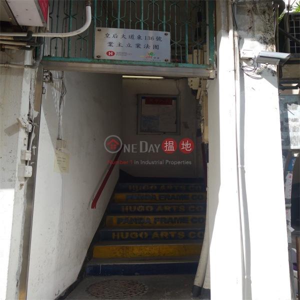 136 Queen\'s Road East (136 Queen\'s Road East ) Wan Chai|搵地(OneDay)(2)
