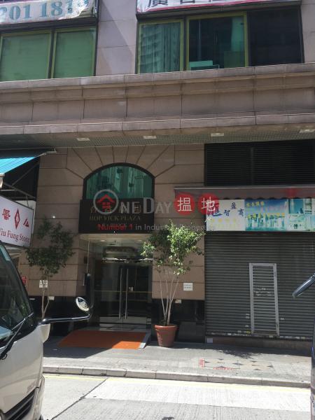 Hop Yick Plaza Block A (Hop Yick Plaza Block A) Yuen Long|搵地(OneDay)(3)