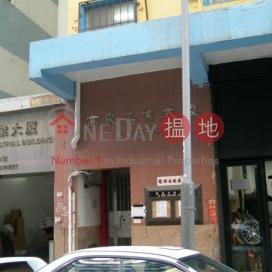 Ko Leung Industrial Building,Kwun Tong, Kowloon
