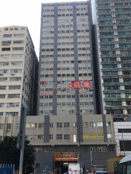 太子工業大廈|黃大仙區太子工業大廈(Prince Industrial Building)出售樓盤 (steve-05540)