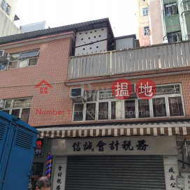 2 Shung Tak Street|崇德街2號