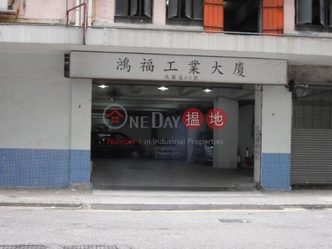 HUNG FUK FTY BLDG|Kwun Tong DistrictHung Fuk Factory Building(Hung Fuk Factory Building)Rental Listings (LCPC7-3117098475)_0