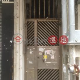 黃埔街4號,紅磡, 九龍