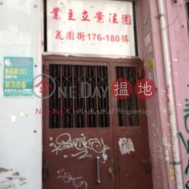 花園街176-180號,太子, 九龍