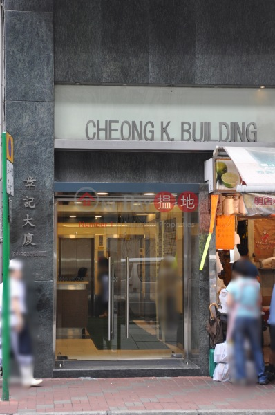 章記大廈 (Cheong K Building) 中環|搵地(OneDay)(1)