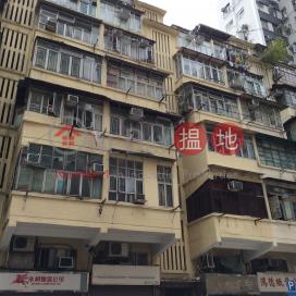 醫局街227號,深水埗, 九龍