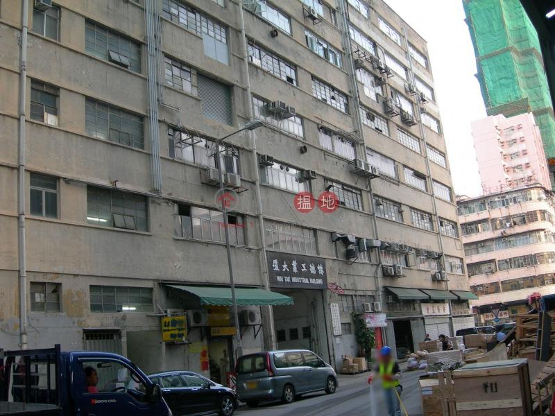 Wai Tak Industrial Building (Wai Tak Industrial Building) Cheung Sha Wan 搵地(OneDay)(4)