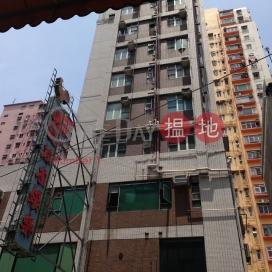Kwan Kang Building|昆鏡大廈
