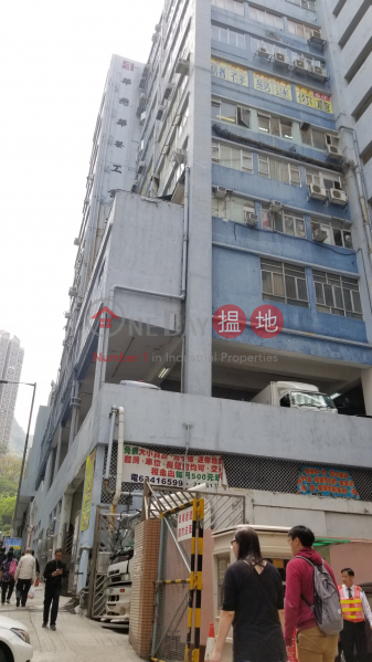 Wah Fat Industrial Building, Wah Fat Industrial Building 華發工業大廈 Rental Listings | Kwai Tsing District (TINNY-6561453580)