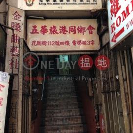 112-114 Fa Yuen Street|花園街112-114號
