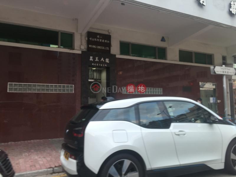 英美大樓 (Ying May Building) 大角咀|搵地(OneDay)(1)