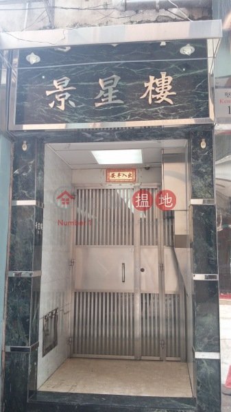 King Sing House (King Sing House) Wan Chai|搵地(OneDay)(3)