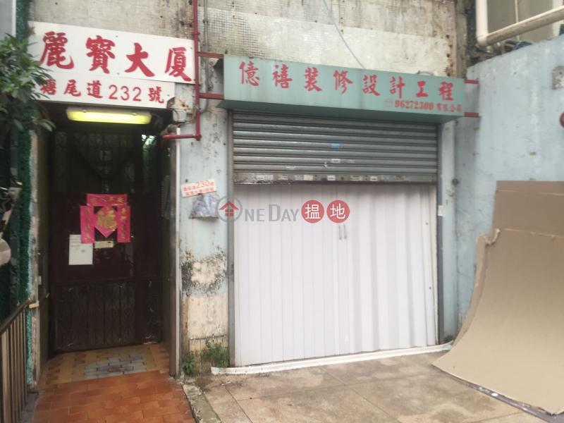 Lai Po Building (Lai Po Building) Tai Kok Tsui|搵地(OneDay)(2)