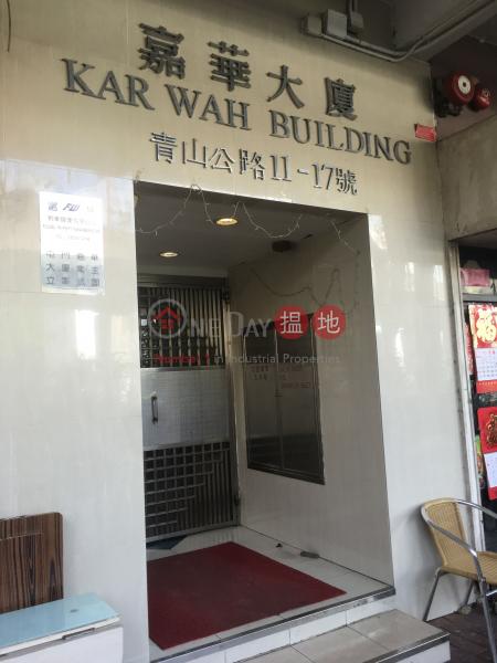 嘉華大廈 (Kar Wah Building) 屯門|搵地(OneDay)(2)