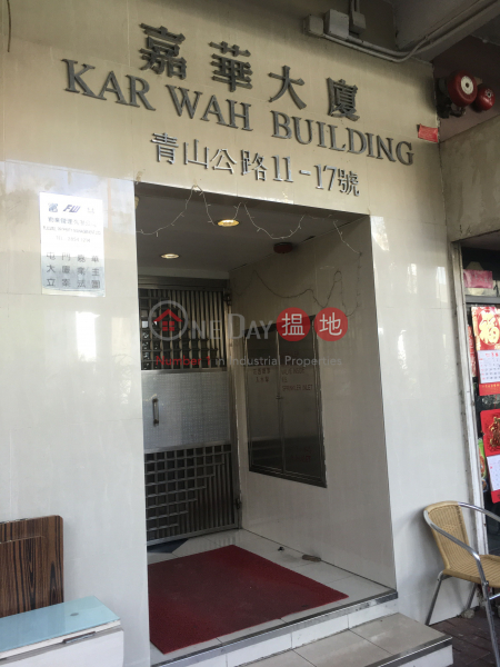 Kar Wah Building (Kar Wah Building) Tuen Mun|搵地(OneDay)(2)