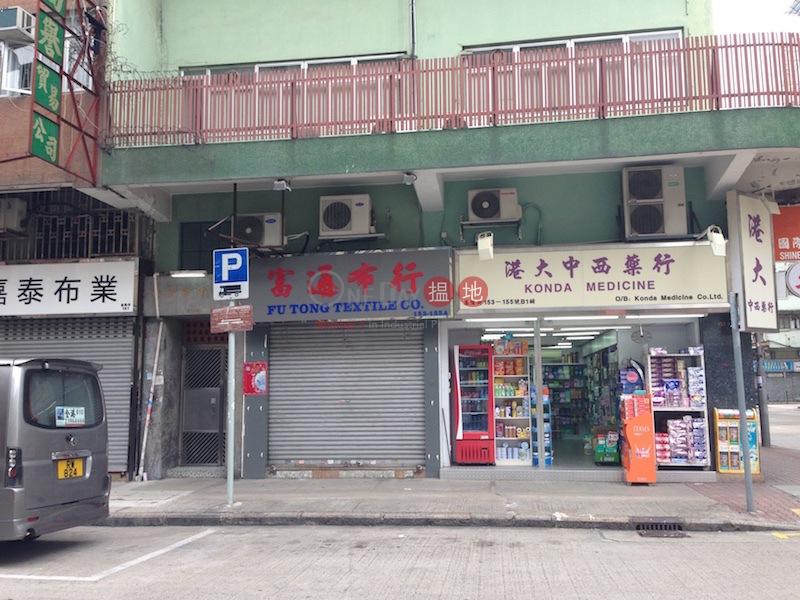 基隆街153-155號 (153-155 Ki Lung Street) 深水埗 搵地(OneDay)(1)