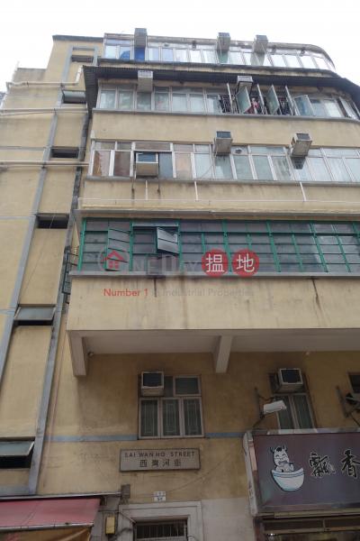 5 Shing On Street (5 Shing On Street) Sai Wan Ho|搵地(OneDay)(1)