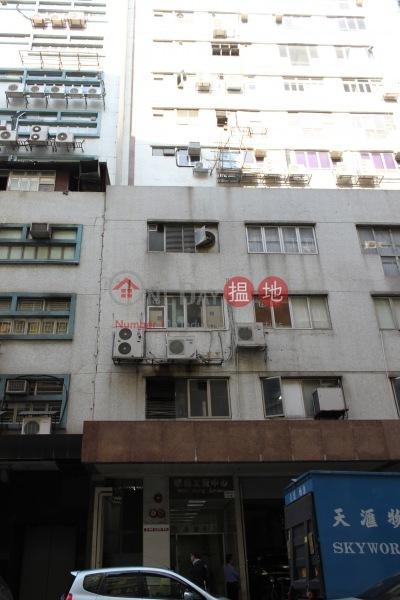 華鴻工貿中心 (Wah Hung Centre) 觀塘|搵地(OneDay)(2)