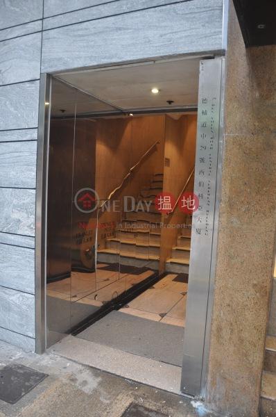 西伯利亞皮草大廈 (Siberian Fur Store) 中環|搵地(OneDay)(5)