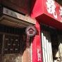 同福樓 (Tung Fook Mansion) 油尖旺新填地街173-177號|- 搵地(OneDay)(1)