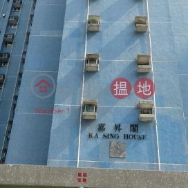 Ka Sing House (Block A) - Ka Lung Court|嘉隆苑A座嘉昇閣