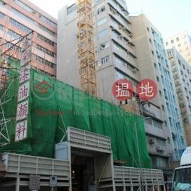 Yip Kwong Industrial Building,Tai Kok Tsui, Kowloon
