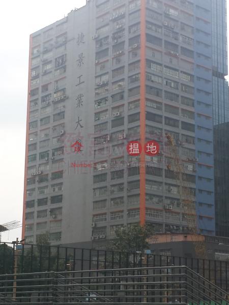 香港搵樓|租樓|二手盤|買樓| 搵地 | 工業大廈出售樓盤|鄰近沙中線,單邊開揚