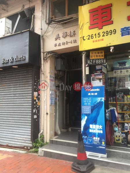 美華樓 (Mee Wah Building) 荃灣西 搵地(OneDay)(4)