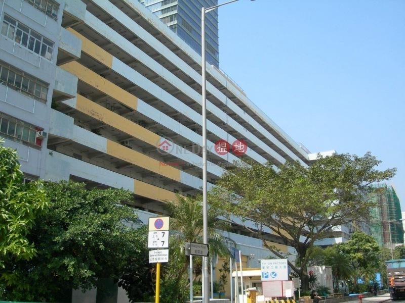 Yip On Factory Estate Block 1 (Yip On Factory Estate Block 1) Kowloon Bay 搵地(OneDay)(3)
