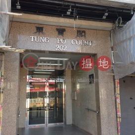 Tung Po Court|東寶閣