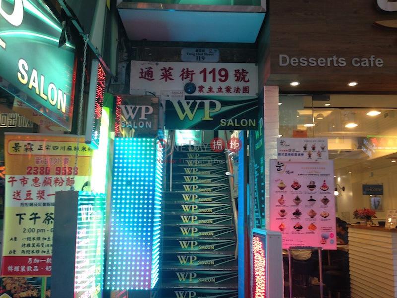 119 Tung Choi Street (119 Tung Choi Street ) Mong Kok|搵地(OneDay)(1)