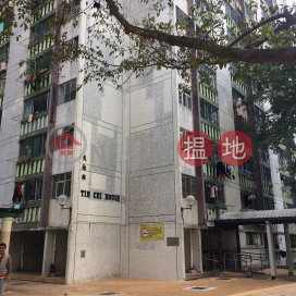 Tin Chi House, Shun Tin Estate,Cha Liu Au, Kowloon