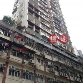 海澄大廈,西灣河, 香港島