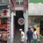南安街11號 (11 Nam On Street) 東區南安街11號|- 搵地(OneDay)(1)