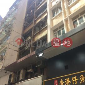 能興盛商業樓,上環, 香港島