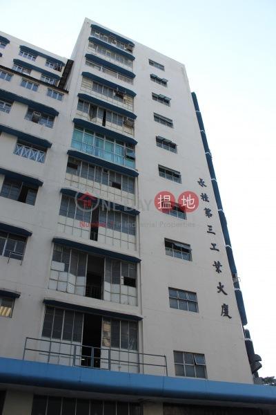 永桂第三工業大廈 (Wing Kwai Factory Building) 荃灣東|搵地(OneDay)(5)