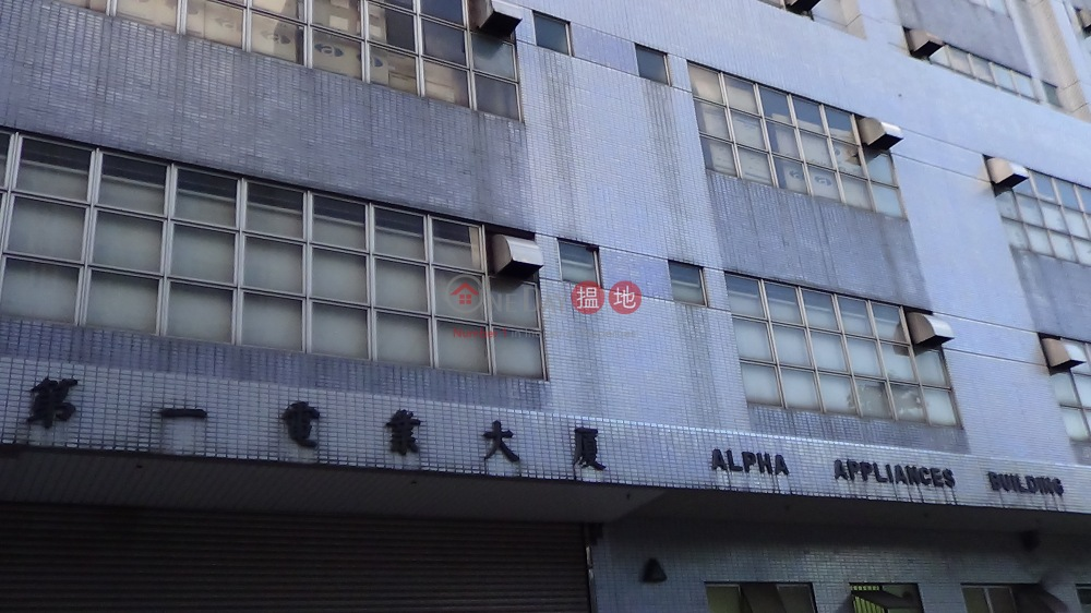 第一電業大廈 (Alpha Appliances Building) 上水|搵地(OneDay)(2)