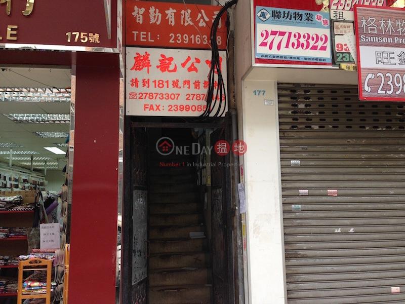 基隆街175-177號 (175-177 Ki Lung Street) 深水埗|搵地(OneDay)(1)
