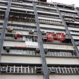 安樂工廠大廈 - B 座全層單位出租