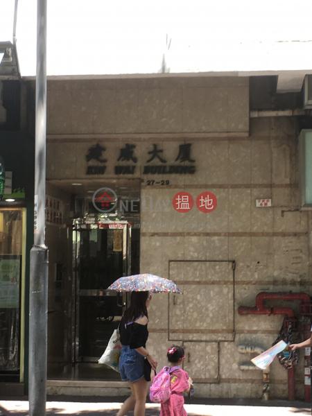 Kin Wai Building (Kin Wai Building) Yuen Long|搵地(OneDay)(3)