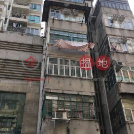 163 Yee Kuk Street|醫局街163號