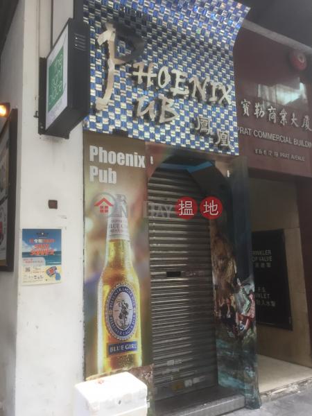 Prat Commercial Building (Prat Commercial Building) Tsim Sha Tsui|搵地(OneDay)(1)