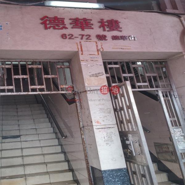 德華樓 (Tak Wah Building) 荃灣東|搵地(OneDay)(1)