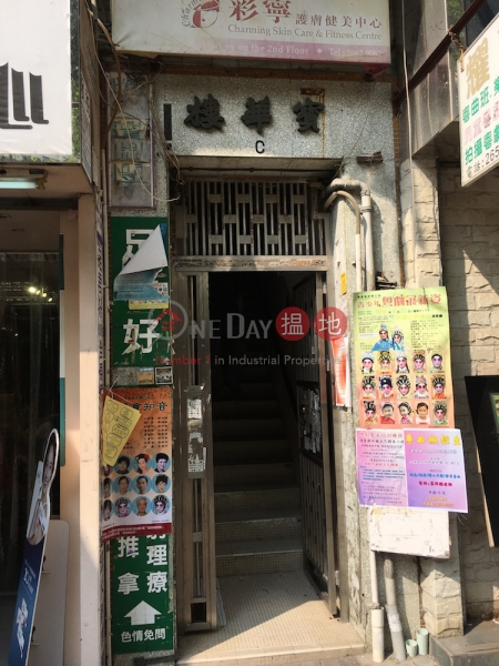 寶華樓 C座, 大明里25號 (Block C Po Wah Building, 25 Tai Ming Lane) 大埔|搵地(OneDay)(2)